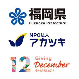 福岡県 × 特例認定NPO法人アカツキ