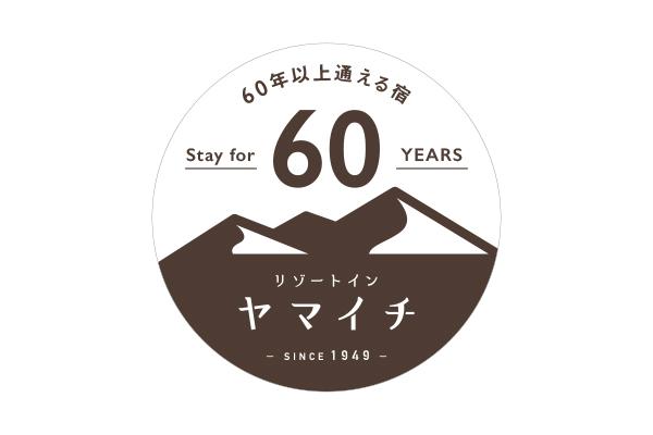 60年以上通える宿が提案する、デジタルデトックスできる1日 by 長野県小谷村