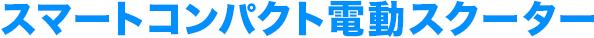 日本初登場!折り畳み可能近未来型コンパクト電動スクーター Airwheel Z5