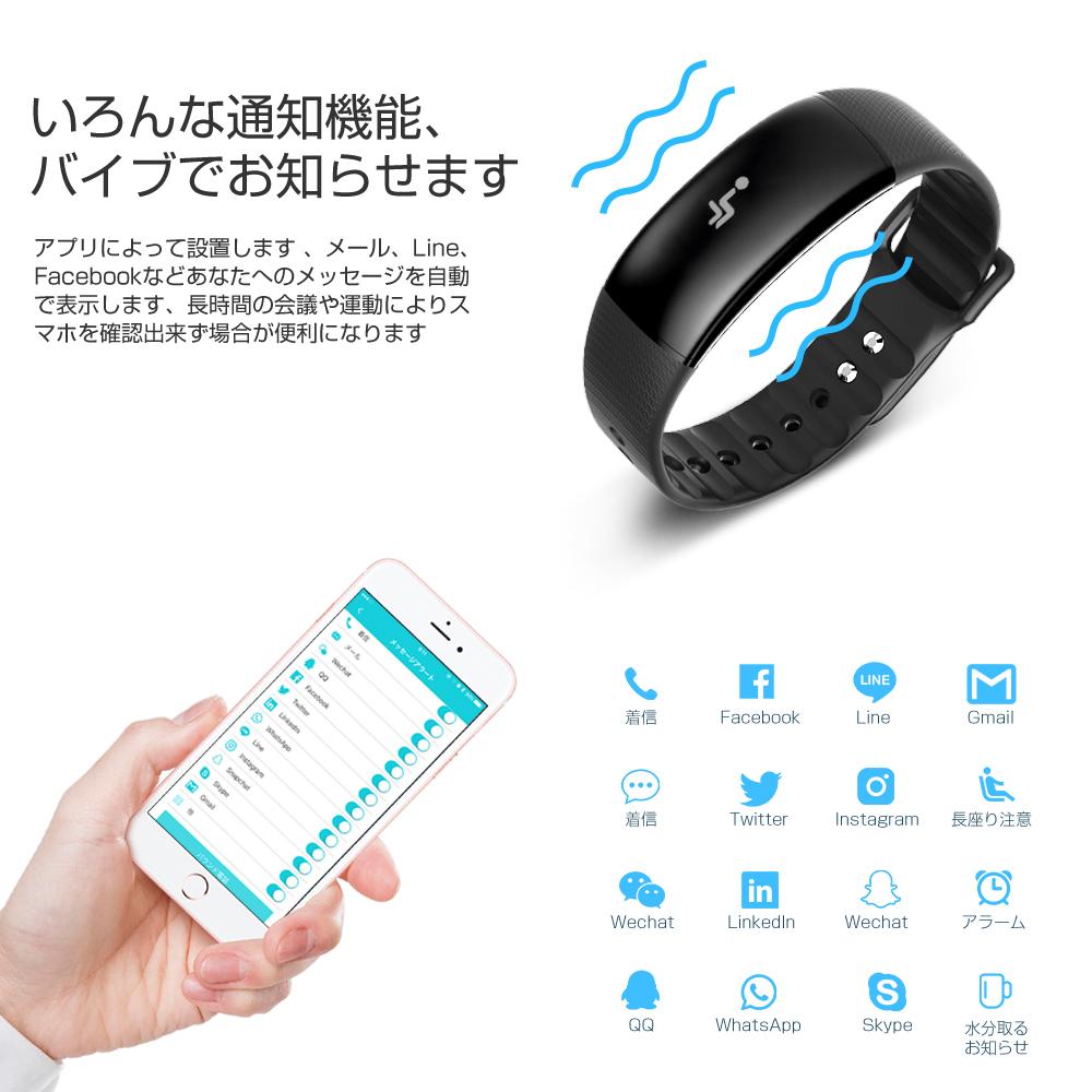 スマートブレスレット 血圧心拍計 GPSトラッキング 活動量計