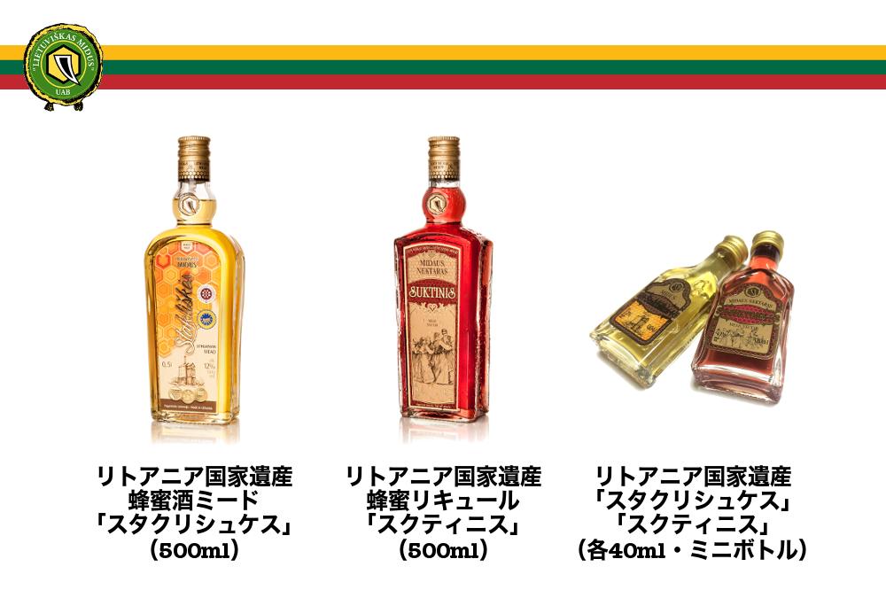 英国王室特許も取得したリトアニア国家遺産の「蜂蜜酒」アジア初上陸!