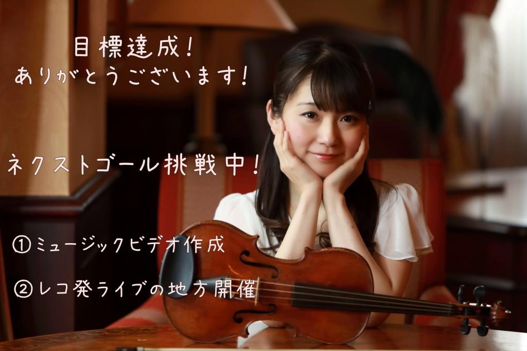 【バイオリン弾き小夜子】初のオリジナルソロCDを1人でも多くの人に届けたい!