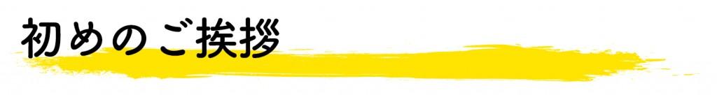 別府の温泉と縁をテーマにした作品「別府温泉ルートハチハチ」製作プロジェクト!