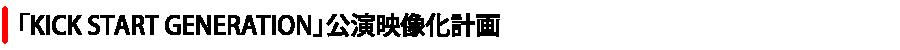 milktub結成25周年記念ライブDVD「M25-TOKYO」製作プロジェクト