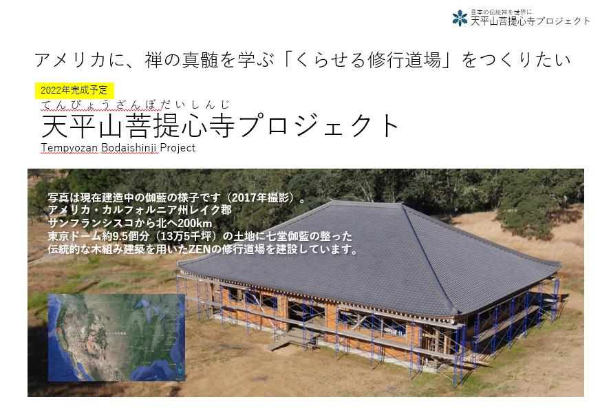 アメリカでZENの真髄を学べる「くらせる修行道場」を!天平山菩提心寺プロジェクト