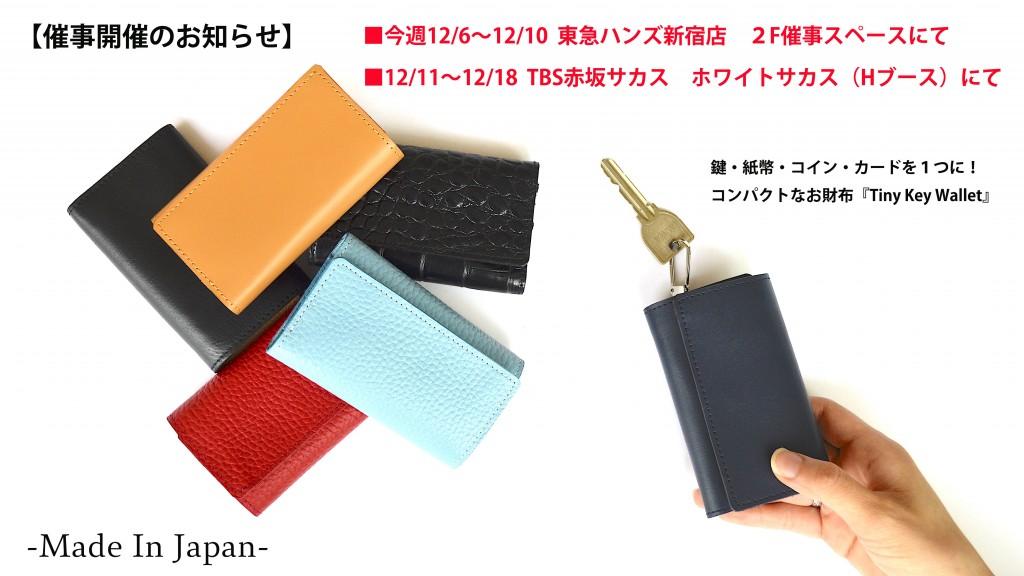 鍵・紙幣・コイン・カードを1つの財布に!コンパクトな「タイニーキーウォレット」