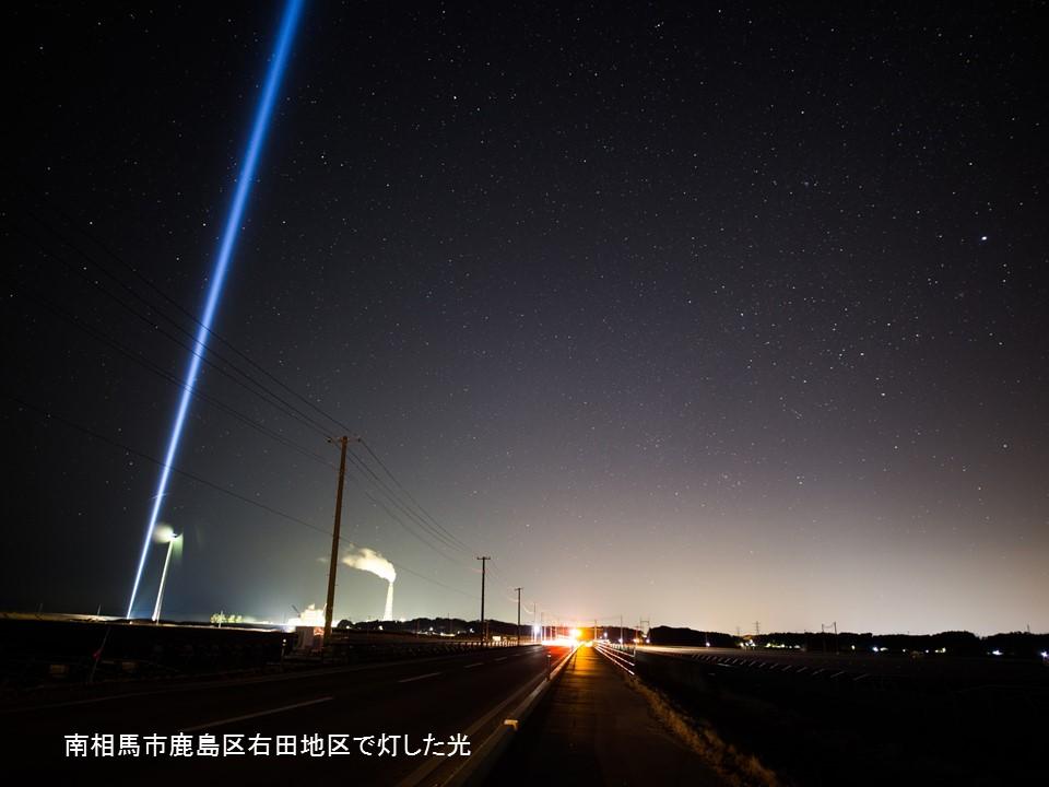 """""""見えない思いを見える形に"""" 福島県 「南相馬 光のモニュメント」"""
