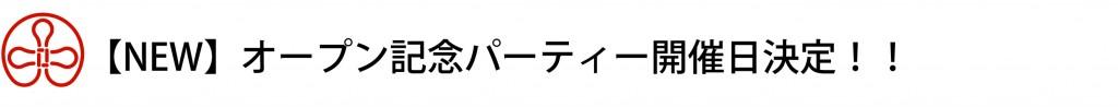 「本物の伊豆」の魅力を全国へ。 伊豆の小京都・修善寺にゲストハウスを作りたい!
