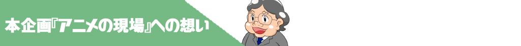 アニメーション業界の現場を徹底解剖する『WEB番組:アニメの現場』