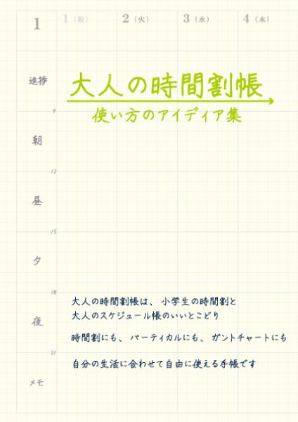 軽くて自由なスケジュール帳「大...
