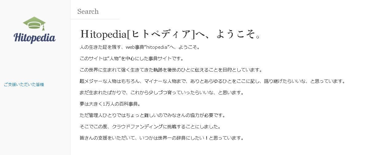 """人の生きた証を残すweb事典""""hitopedia""""を作ります!"""