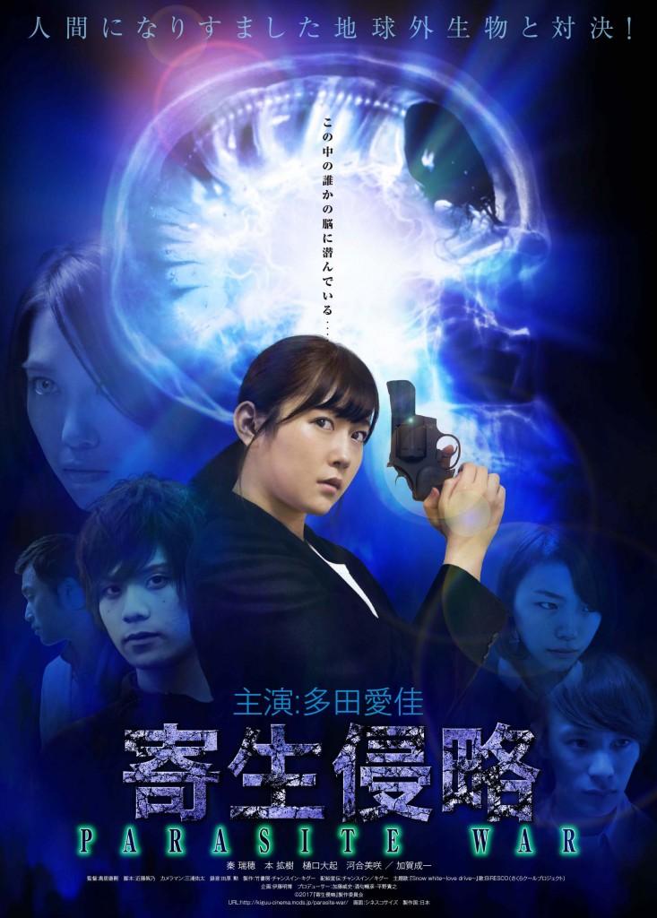 多田愛佳主演映画「寄生侵略」の応援サポーターを募集します!