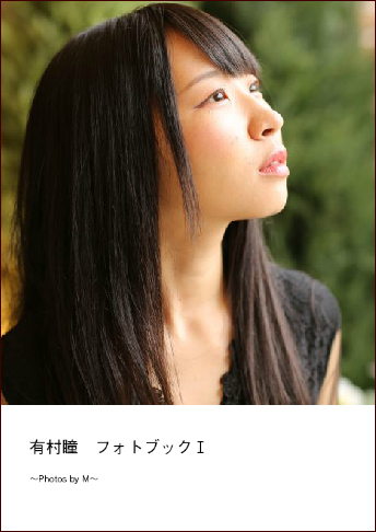 グラ☆スタ!プロデュース「有村瞳2ndフォトブック」出版企画