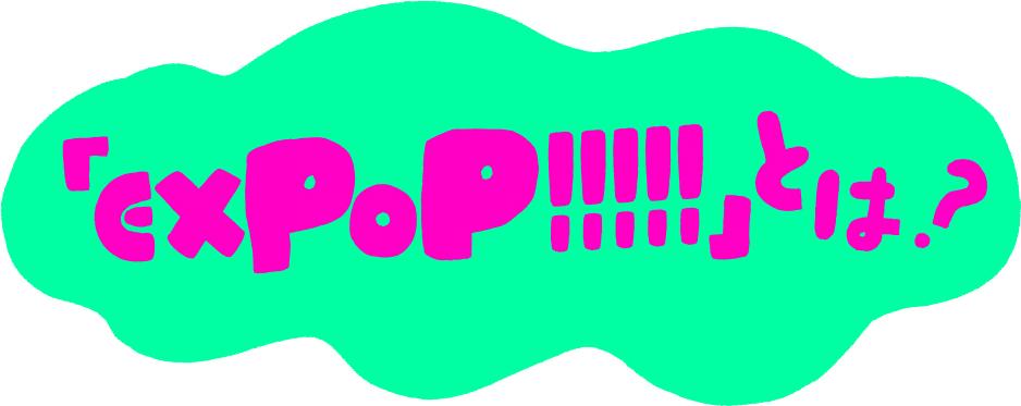 CINRA『exPoP』第100回を野音で無料開催!相対性理論、Yogeeら出演