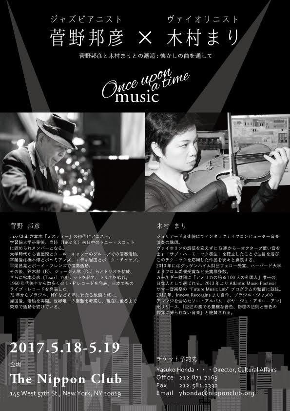 Jazz Pianist 菅野邦彦 in NY!