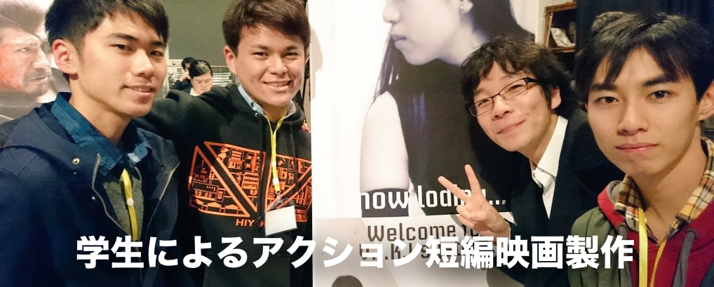■第2弾■慶應生×東京音大生によるSFアクション短編映画製作プロジェクト