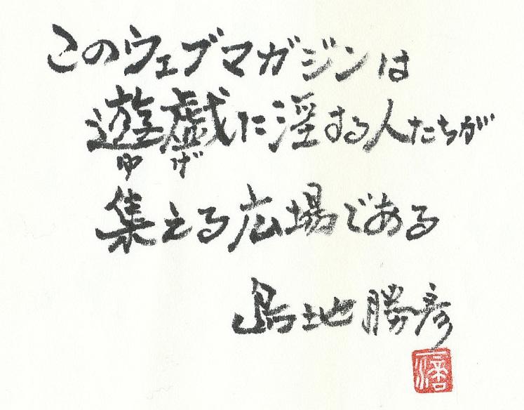 島地勝彦さんの公式ウェブマガジンを創刊して、シマジワールドを爆裂に広めたい!