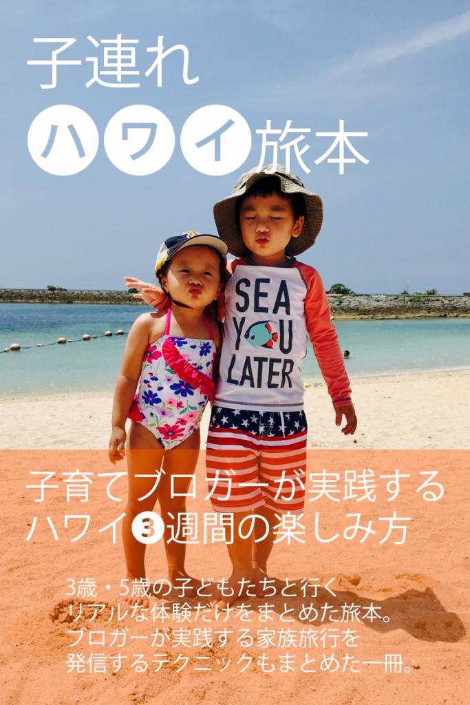 子連れ旅を本にしよう!体験をコミカルにまとめた家族旅行本を作りたい