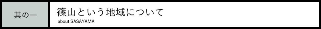 """兵庫県篠山市にいい仕事、いいつながり、いい愉しみがうまれる""""場""""をつくりたい!"""