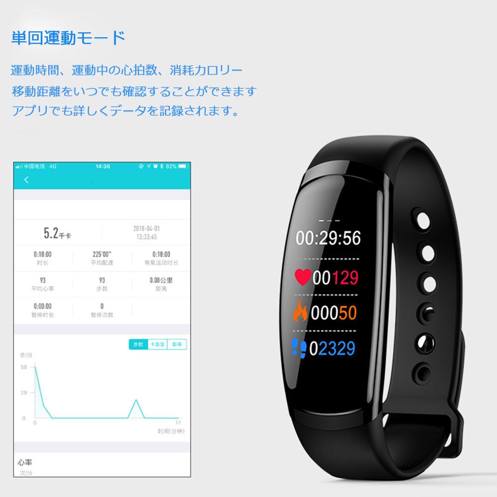 スマートブレスレット時計/歩数計/心拍数モニター/カロリー計算/着信アプリ通知
