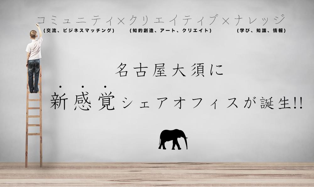 「世界を驚かせる方法がminnaにある」名古屋大須にマッシュアップスペース誕生!