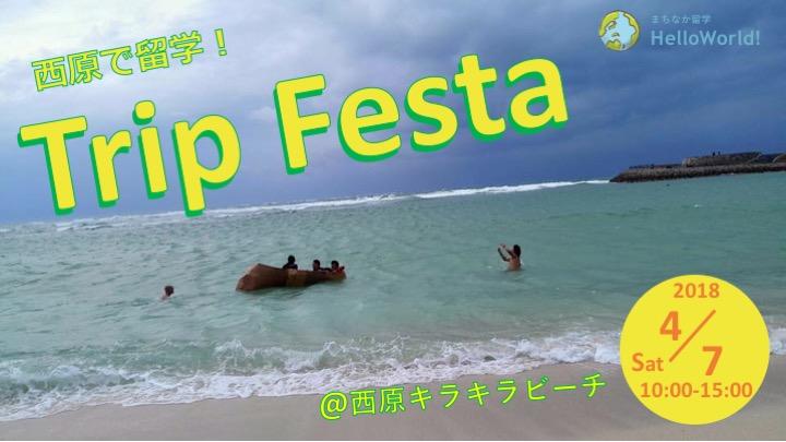 西原(沖縄)で留学ができるTripFestaを開催し学生100名無料招待したい