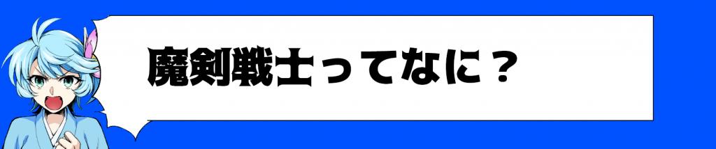 まけんグミの美少女擬人化企画!魔剣戦士オマケシールプロジェクト!!