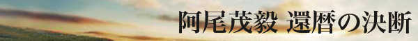 """阿尾茂毅 還暦アーティストデビュープロジェクト """"Starting Line"""""""