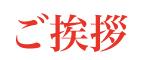 東北を代表する劇団を目指し、ハイクォリティな作品を創り続けていきたい!!