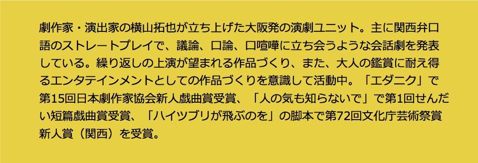 昨年東京で大評判だった演劇作品を札幌の皆さんにもぜひ見てもらいたい!