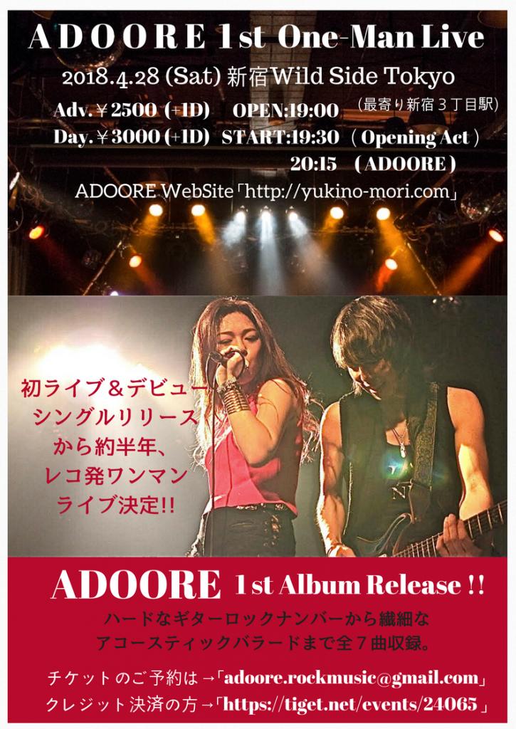 ADOORE 1st Album&PV制作・リリースワンマンライブ&ツアー開催