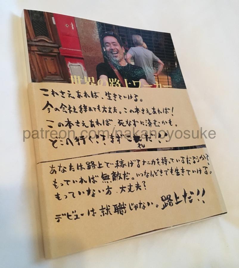 日本に「路上革命」をもたらす写真集「世界の路上ワーカー」を出版したい