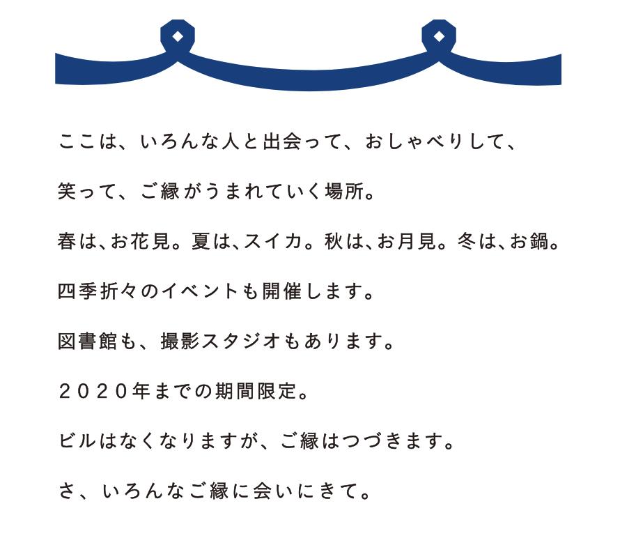 再開発エリアでビルをリノベ!人のご縁をつなぐ場「東京ENGAWA」を広げたい
