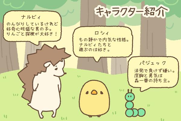 オリジナルキャラクター『クリユの森のナルビィ』でキャラクタービジネスを始めたい!