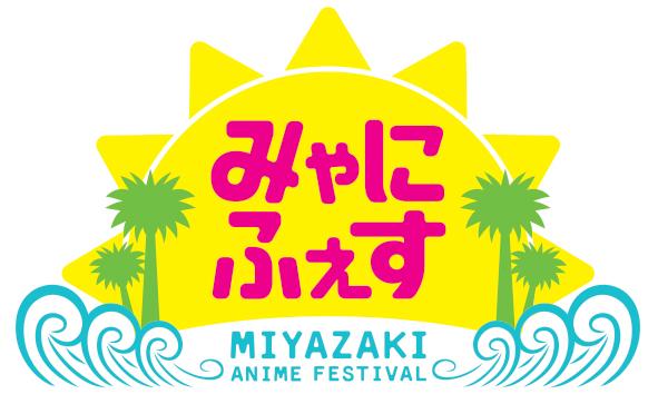 幽☆遊☆白書<微笑みの爆弾>の馬渡松子主催アニコネVol.6を盛大に開催したい!