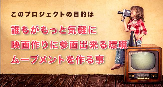 短編映画「トキノカケラ」製作応援プロジェクト