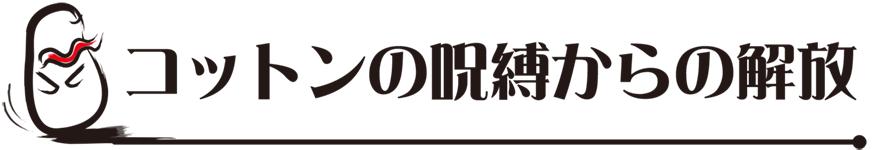 """""""こころばせ:コットンの呪縛からの解放"""""""