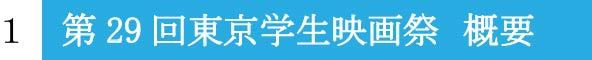 日本最大規模!第29回学生映画祭で映画監督の原石を発掘!
