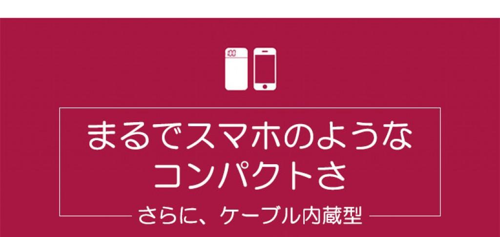 大好評につき!ケーブル内蔵型のモバイルバッテリーを日本にまだまだ広めたい!