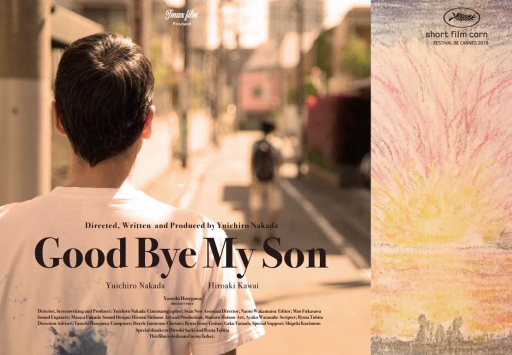 【カンヌ映画祭2018初選出】パルムドール受賞に向けて中田監督を応援しよう!