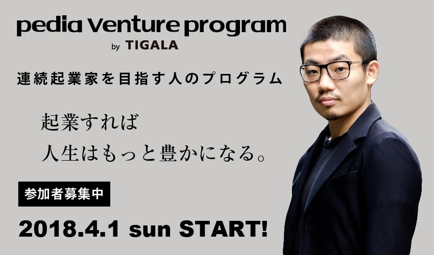 中学生起業家が総額10億円の調達を目指す!中学生の起業を無料でサポートしたい!