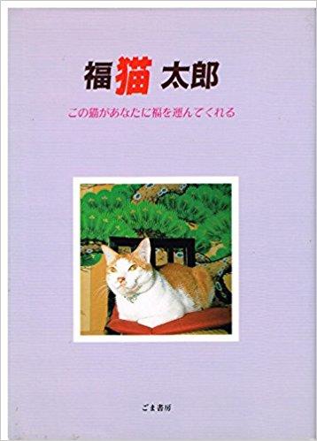 浅草名物!日常からずっと大開運グッズ 「あさくさ福猫太郎」で幸せを届けたい!!