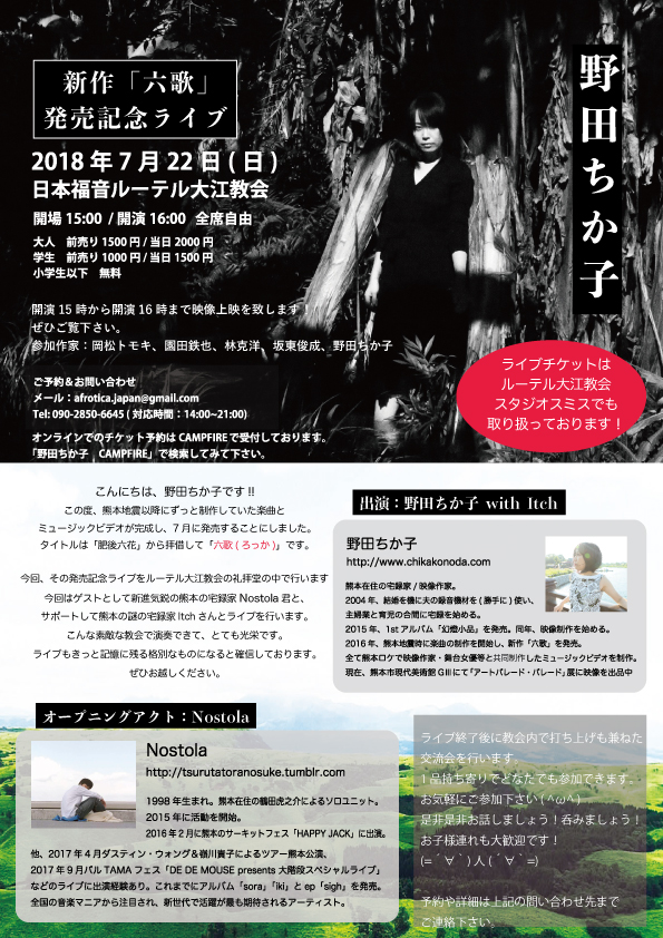 熊本がテーマの新作CD「六歌」を全国へ届けたい!リリースパーティも開催します!