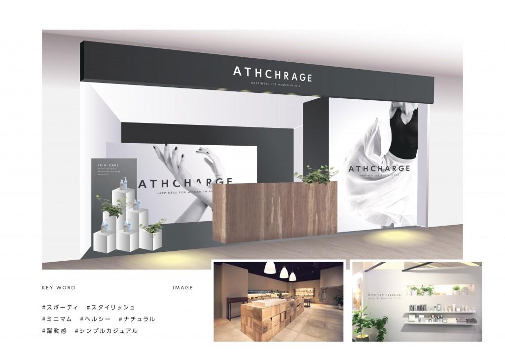 歯のホワイトニングと光脱毛のセルフショップ「ATHCHRAGE」のサポーター募集