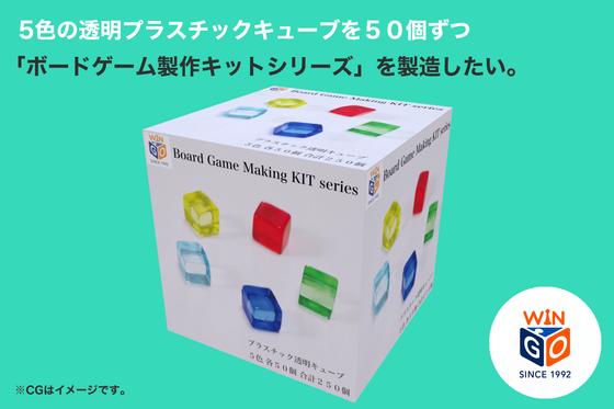 >5色の透明プラスチックキューブ50個セット