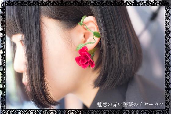 あなたを惑わす…魅惑の赤い薔薇のイヤーカフ