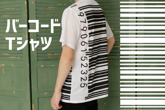 シンプルにもネタとしても着れちゃうバーコードTシャツ!