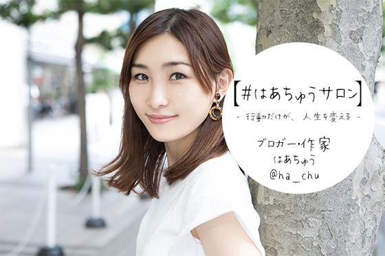 """はあちゅう、TIGALA正田圭が語る「""""第3の場所""""としてのオンラインサロンの魅力」 5番目の画像"""
