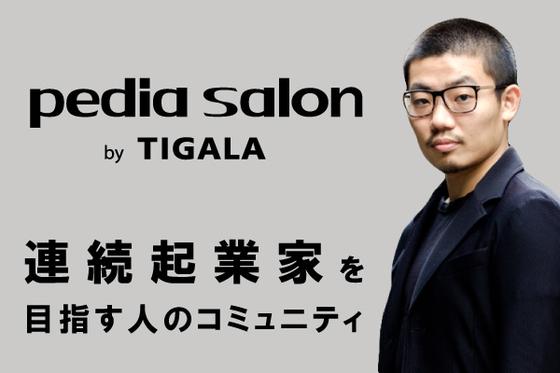 """はあちゅう、TIGALA正田圭が語る「""""第3の場所""""としてのオンラインサロンの魅力」 6番目の画像"""
