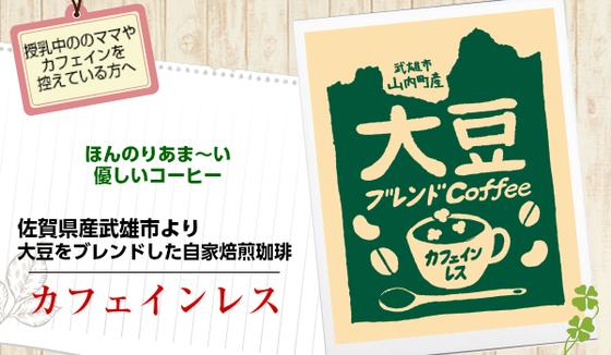 カフェインレス【大豆コーヒー】...